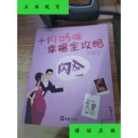 【二手旧书9成新】十月妈咪幸福全攻略 /陈乐迎 编 文汇出版社