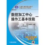 数控加工中心操作工基本技能 刘欣欣 机械工业出版社