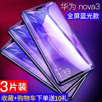 华为nova3钢化膜nova4/3i/4e全屏覆盖nova3e手机膜nova2s原装防摔蓝光nove nova3 新9