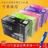 10个装PLUS普乐士修正带替芯 WH-635R/625R 适用于WH-635修正带