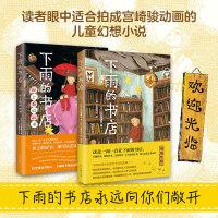 现货包邮 下雨的书店系列全2册 世上 的书 日向理惠子著吉田尚令绘 日本儿童文学奇幻想童话小说故事魔法之庭 类宫崎骏童
