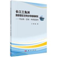 长江三角洲旅游景区空间分布格局研究