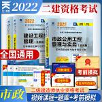 二级建造师2022教材 市政 配套试卷:建设施工管理+法规相关知识+市政公用工程管理与实务(套装共3本)
