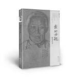 4折特惠 我的母亲 大时代中小人物的命运沉浮,宗法制下寡母幼子的生存悲歌,以一部作品名动全球的第一位中国人