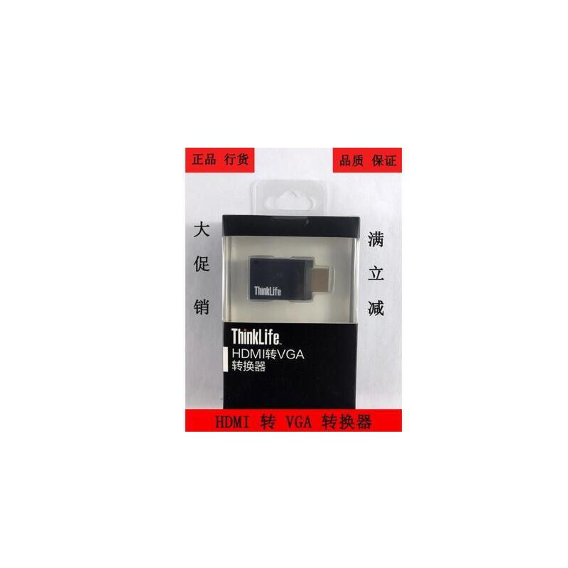 【支持礼品卡】联想ThinkPad HDMI转VGA转接头X1 X270 T470投影机电视高清转接线正品行货