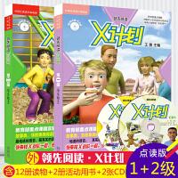 领先阅读X计划学生包12第一二级外研社英语分级阅读儿童英语跟读朗读课外读物绘本
