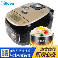 美的 (Midea) 电饭煲 4L 家用智能大功率精铁鼎釜第三代涡轮蒸汽阀 MB-HS4072