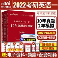 2022考研英语一历年真题试卷10年真题2年模拟 中公教育考研英语考试用书2022 含2012―2021年真题 一题一码