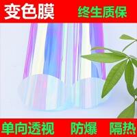 炫彩玻璃贴膜幻彩膜彩色变色膜镭射纸渐变装饰贴纸窗户彩虹七彩膜