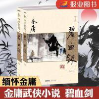 正版碧血剑金庸经典武侠原著小说2册作品全集朗声新修版畅销