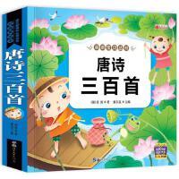 亲亲宝贝丛书唐诗三百首彩图注音版有声伴读0-3-6岁儿童古诗词学