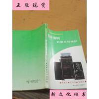 【二手旧书9成新】组合音响的使用与维护 /魏明 浙江科学技术出版