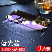 全屏覆盖蓝光护眼钢化膜适合手机壳 坚果R1 蓝光-3片装