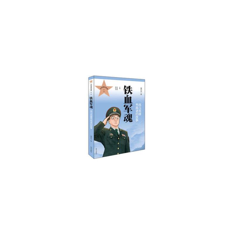 共和国的勋章(第一辑)铁血军魂 战斗英雄韦昌进的故事 出版社直供 正版保障 联系电话:18816000332
