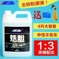 铁粉去除剂白色汽车漆面除锈轮毂铁锈专用清除清洗剂大容量去黄点