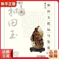 把玩艺术系列:和田玉把玩与鉴赏 宋建中 9787805014821 北京美术摄影出版社 新华书店 品质保障