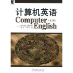 【新书店正版】计算机英语(第2版) 刘艺,王春生 机械工业出版社 9787111156871