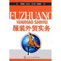服装外贸实务 单毓,王晓云,王文艳 化学工业出版社 9787122056757