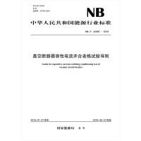 NB/T 42065―2016 真空断路器容性电流开合老炼试验导则