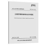 公路沥青路面再生技术规范(JTG/T 5521―2019)