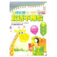 双语不用教:成长版(3-7岁)(书+2DVD)