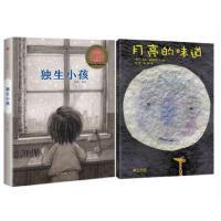 独生小孩+月亮的味道 共2册 纽约时报年度儿童绘本讲述80后独生子女成长故事儿童温馨亲子成长绘本图画书无字书