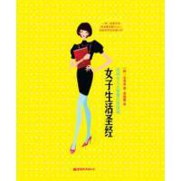 【旧书9成新】【正版现货包邮】女子生活圣经(韩)安垠泳中国城市出版社