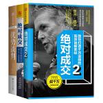 罗杰・道森作品(全3册):*成交1+2+优势谈判(15周年经典版) 高效说服,销售圣经