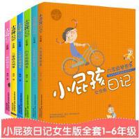 小屁孩日记女生版 全套6册 一二级彩色注音版小屁孩女生版励志成长日记中文版一二三四五六年级全套6-7-8-9-12岁课