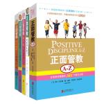 正面管教系列 共5册 正面管教A-Z+正面管教(修订版)+3-6岁孩子的正面管教+十几岁孩子的正面管教+0-3岁孩子的