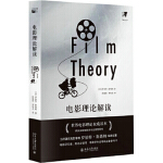 【正版直发】电影理论解读 [美]罗伯特・斯塔姆[Robert Stam] 北京大学出版社 9787301284636
