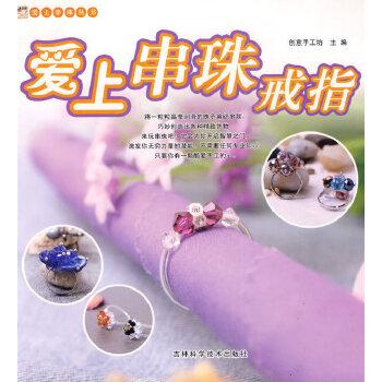 爱上串珠戒指(pdf+txt+epub+azw3+mobi电子书在线阅读下载)
