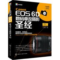 Canon EOS 6D数码单反摄影圣经(摄影菜鸟和高手都值得拥有的Canon EOS 6D摄影大全及速查手册,赠送数