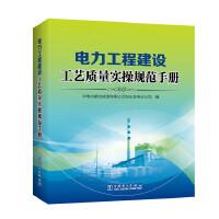 电力工程建设工艺质量实操规范手册