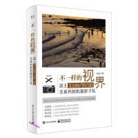 不一样的视界富士X1007030全系列相机摄影手札(全刘征鲁【正版图书,达额立减】