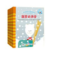 快乐菠萝的故事 第四辑 共8册少儿读物绘本 0-6岁儿童书 无 9787535895240