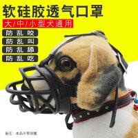【支持礼品卡】宠物防咬人叫吠硅胶口罩防乱吃小狗大型犬通用狗罩狗狗用品狗嘴套 hj6