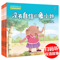 金色童年绘本第一辑 心灵成长系列(6本)宝宝健康成长 0-3-6岁儿童故事绘本读物 扫码听双语诚信故