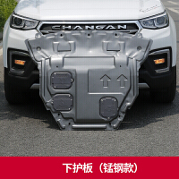 长安cs55发动机护板 长安CS55下护板保护板长安cs55改装