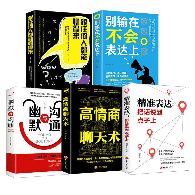 说话的艺术交际心理学精准表达能力情商高逻辑演讲与口才训练销售技巧回话的技术艺人际交往书籍排行榜畅销书