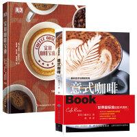 DK实用咖啡宝典+意式咖啡 咖啡品鉴大全 咖啡师宝典手册书 拉花咖啡制作大全 咖啡冲泡制作方法技法 咖啡馆西点亲手做咖