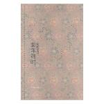 【新书店正版】安妮宝贝:素年锦时安妮宝贝9787506341011作家出版社