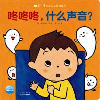 0-4岁幼儿猜猜翻翻书:咚咚咚,什么声音?