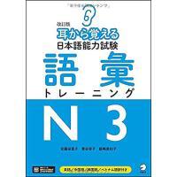 现货【深图日文】日本�Z能力��Y�Z�ˉ去飑`ニングN3 改� 针对日语能力考试 N3 词汇 对策的决定版 语言学习 原装进口