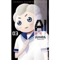 现货 【深图日文】AIの�z�子 3AI的遗电子 3 人工智能的基因 3 秋田��店 (少年チャンピオン 漫画 )