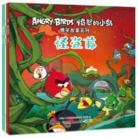 愤怒的小鸟爆笑故事系列(全5册)绘本故事书 益智游戏全脑开发游戏书 爆笑漫画书