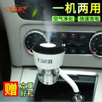车载加湿器多功能车上消除异味喷雾香薰新车内空气净化器汽车用品