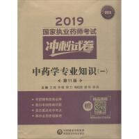 中药学专业知识(一) 第11版 2019 中国医药科技出版社
