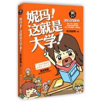 【二手书8成新】妮玛 这就是大学 的安妮 9787540454302 湖南文艺出版社