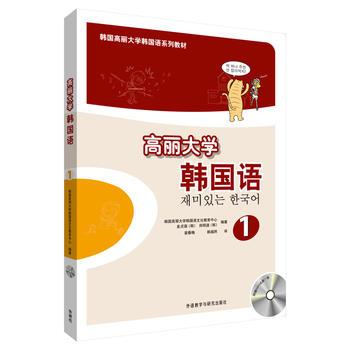 高丽大学韩国语(1)(配光盘)(17新) 正品保证丨极速发货丨优质售后